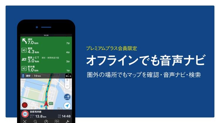 ツーリングサポーター by NAVITIME(ナビタイム) screenshot-8
