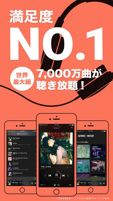 音楽アプリ AWA ScreenShot0