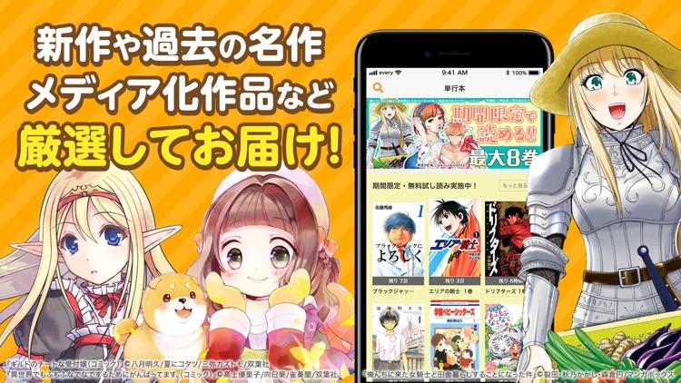 コミックevery(コミックエブリー) -マンガ・漫画アプリ