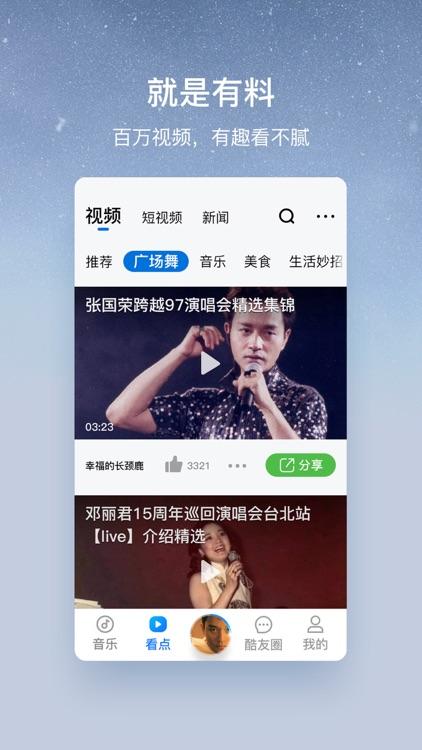 酷狗大字版-中年人专属音乐软件 screenshot-3