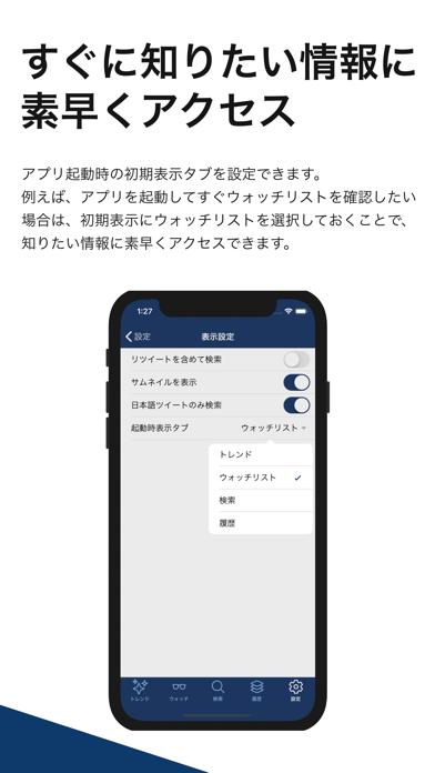 ツイウォッチ紹介画像6