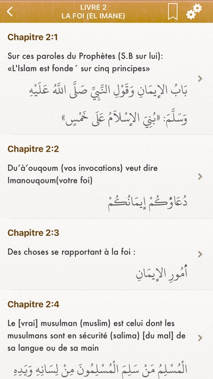 Sahih Bukhari Audio Français screenshot-1