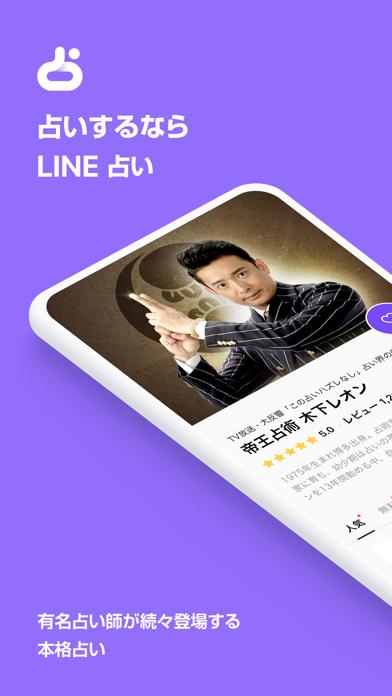 LINE占い - 2021年の占いが続々登場 ScreenShot0