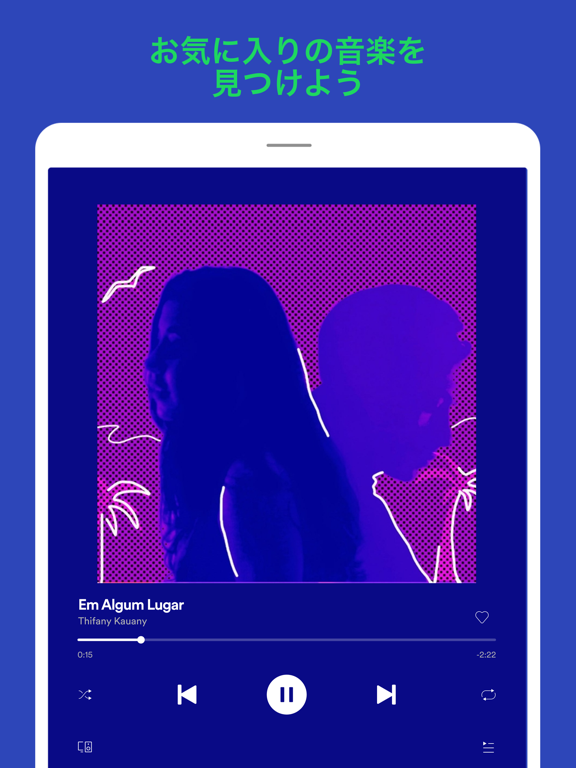 Spotify: お気に入りの音楽やアーティストを聴くのおすすめ画像6