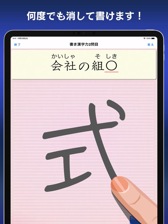 漢字力診断のおすすめ画像6