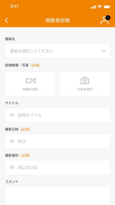 OHKアプリのおすすめ画像6