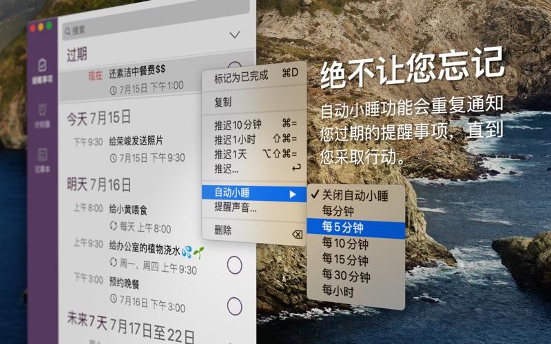Due 提醒软件 for Mac