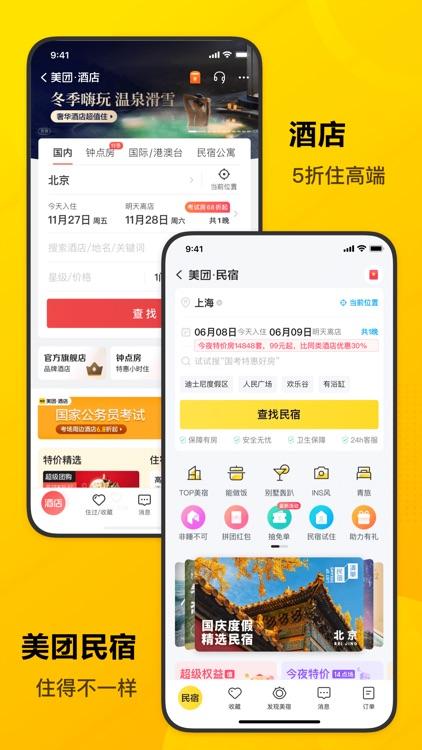 美团-干啥都省钱 screenshot-6