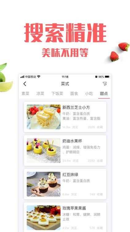 厨房菜谱-下厨房做饭做菜必备工具 screenshot-4