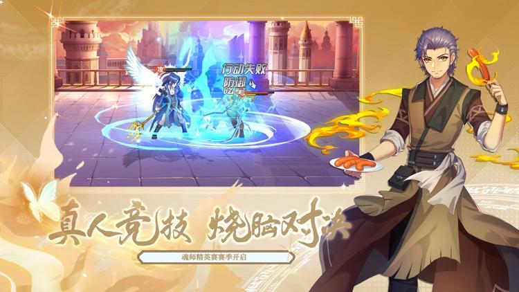 斗罗十年-龙王传说 screenshot-5