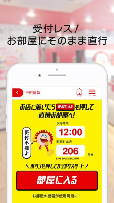 カラオケ ジャンカラ(ジャンボカラオケ広場) ScreenShot4