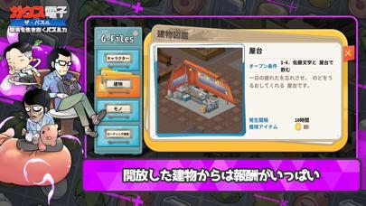 ガウス電子:ザ・パズル ~ 職場を生き抜くパズル力のおすすめ画像5