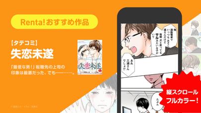 まんがRenta! ScreenShot4