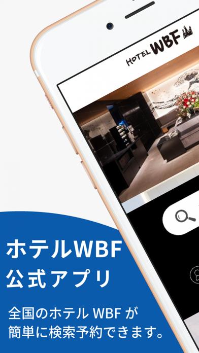 ホテルWBF公式アプリのスクリーンショット1