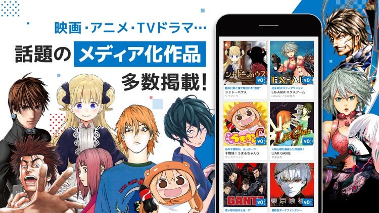 ヤンジャン!マンガアプリで集英社の面白いマンガが読める! screenshot-3