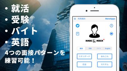 面接練習アプリ KnockKnockのおすすめ画像4