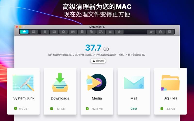 MaCleaner 5 - 清理缓存和内存容量
