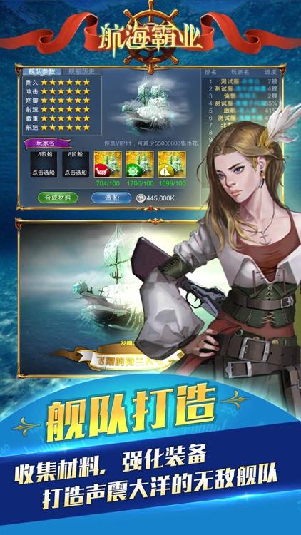 航海霸业——中世纪航海冒险策略游戏 screenshot-4
