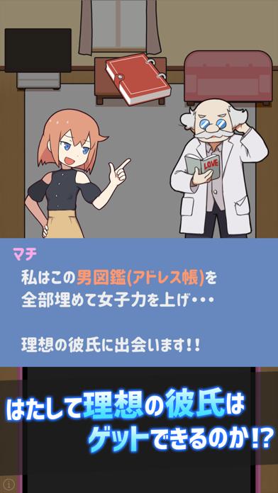 たたかえ!マッチングアプリ 〜婚活あるあるバトル〜のおすすめ画像3