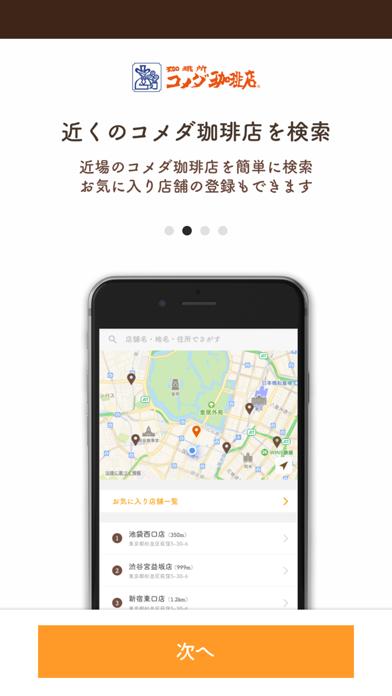 コメダ珈琲店公式アプリのおすすめ画像3
