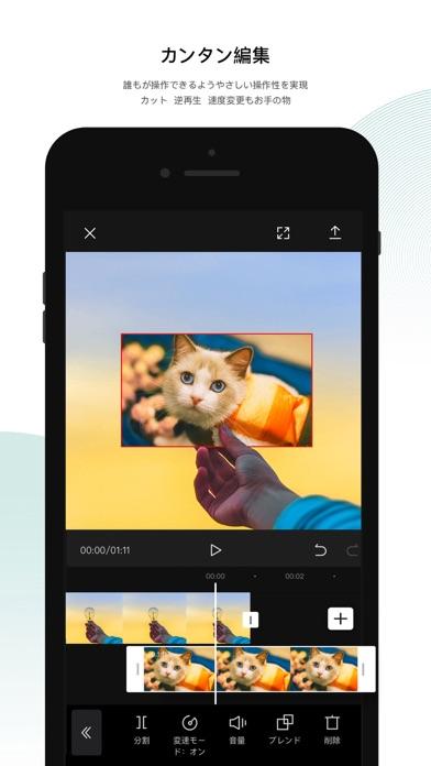 CapCut - 動画編集アプリのおすすめ画像2