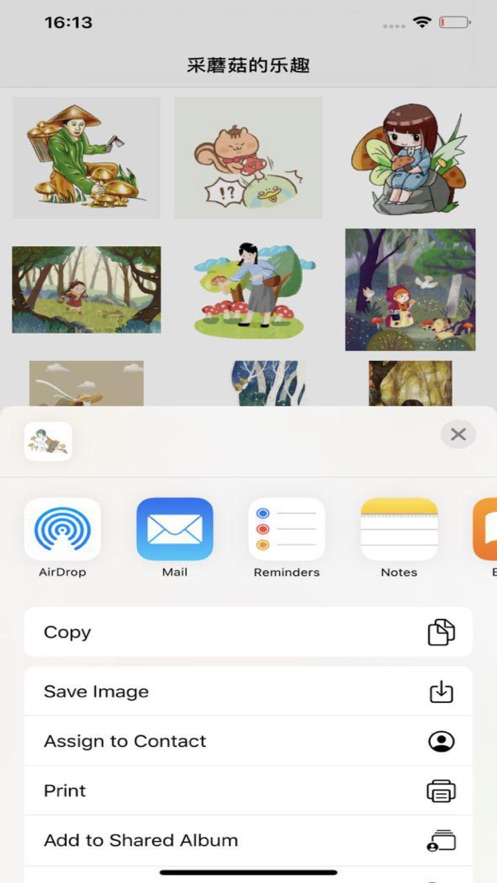 采蘑菇的乐趣 App 截图