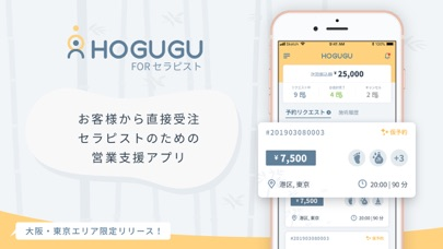 HOGUGU for セラピストのスクリーンショット1