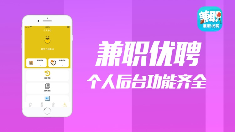 兼职优聘 - 火热岗位随心选择 screenshot-3
