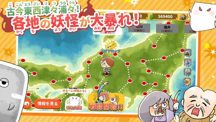 ゆる~いゲゲゲの鬼太郎 妖怪ドタバタ大戦争 screenshot-3