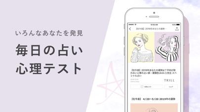 TRILL(トリル) - 大人女子のファッション・美容アプリのおすすめ画像6