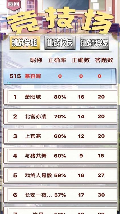 最强大脑:烧脑答题游戏 休闲益智力单机手游 screenshot-4
