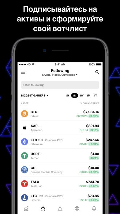 Delta инвестиционный трекерСкриншоты 6