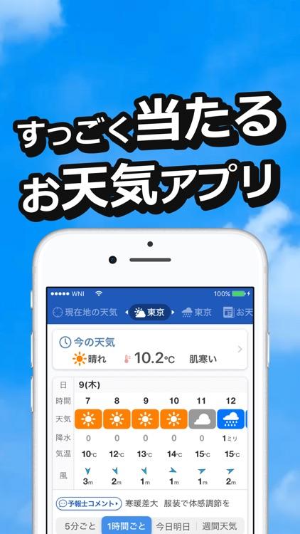 ウェザーニュース screenshot-0