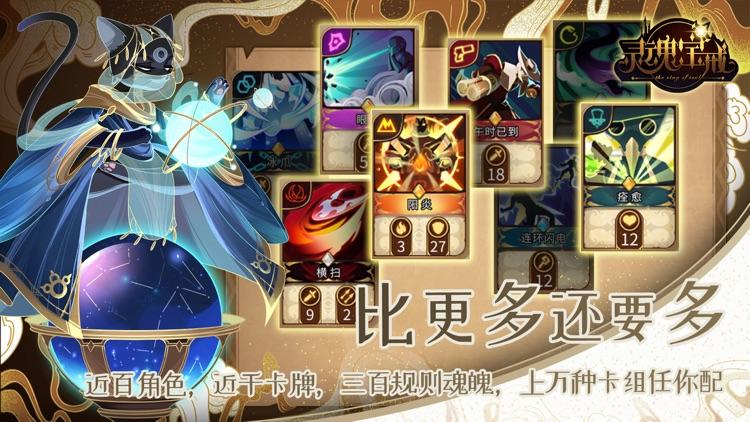 灵魂宝戒 screenshot-1