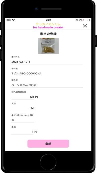 SakkanoKanriのスクリーンショット1