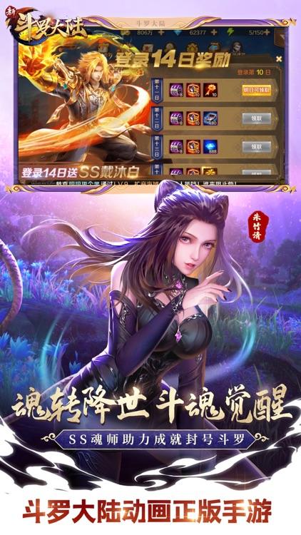 新斗罗大陆 screenshot-4