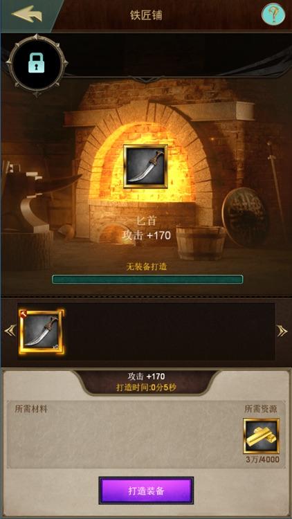 兵器纪元-即时战争策略手游 screenshot-3