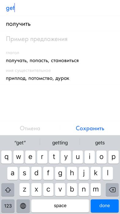 Spello Pro – Английский язык screenshot #2