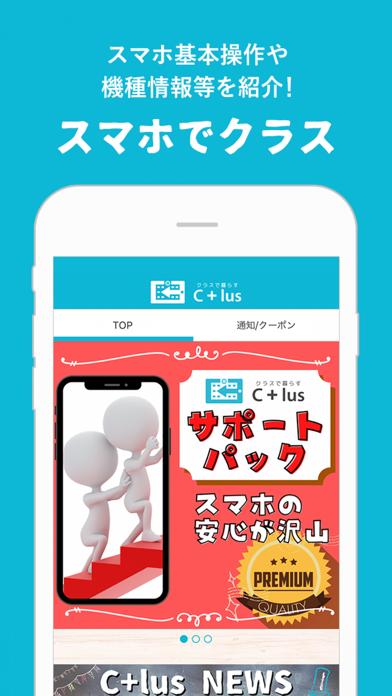 C+lus(クラス)紹介画像1