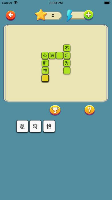 接龙闯关 - 成语知识学习 screenshot 3