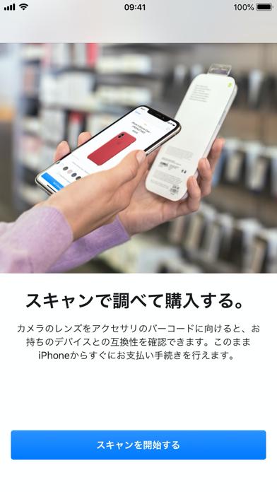 Apple Storeのおすすめ画像4