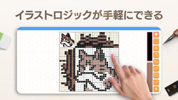 パズル で遊んで懸賞応募 - ロジック de 懸賞 screenshot-5