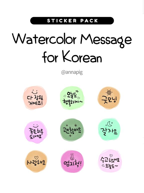 Watercolor Message for Korean screenshot 4