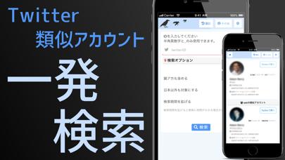 裏垢チェッカー For Twitterのスクリーンショット1