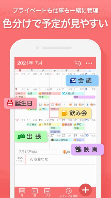 Yahoo!カレンダーのおすすめ画像6