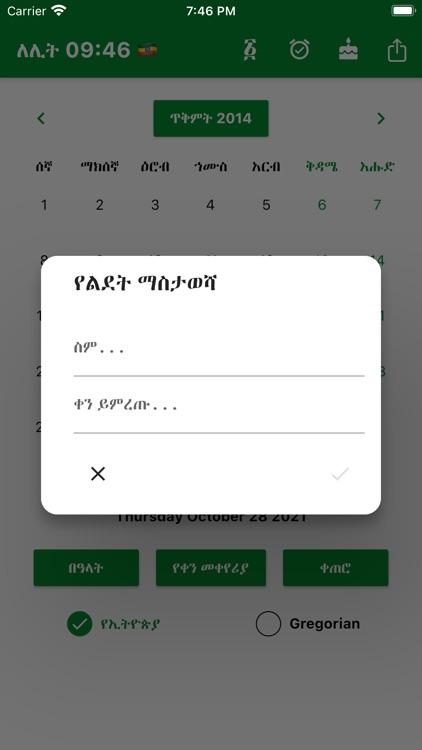 Ethiopian Calendar & Converter screenshot-5