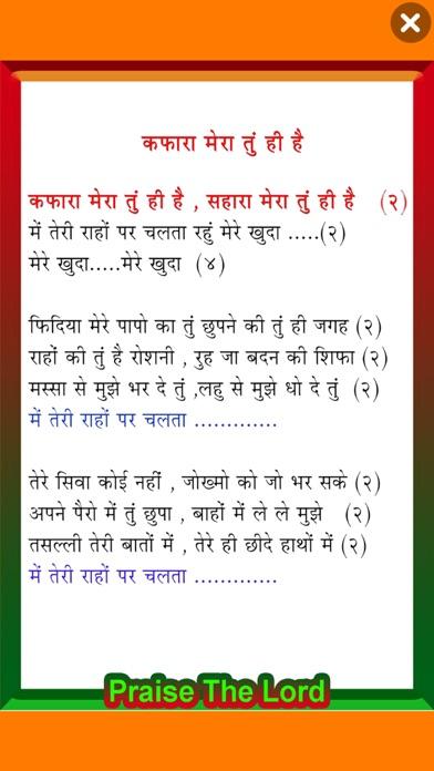 Hallelujah (Hindi Songs) screenshot 5