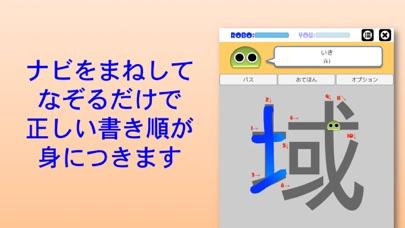 書き順ロボ 漢字六年生。 ScreenShot2