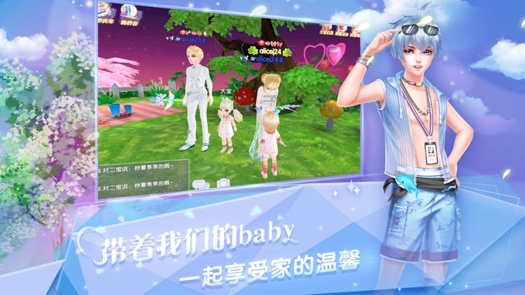 炫舞浪漫爱-养宠生娃吹泡泡 screenshot-3