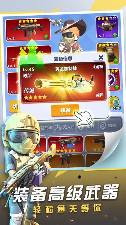 神枪行动 screenshot-4